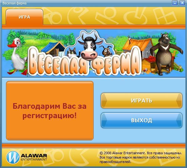 Скачат ключ и код к игре alawar бесплатно Скачав ключи и коды к играм